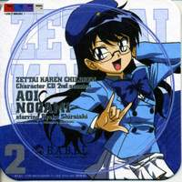 Zettai Karen Children Character Cd 2Nd Session - Nogami Aoi